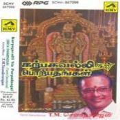 T M Sounderarajan Tamil Dev Songs