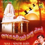 Are Saheb Prabhune Nathi Pohatu Song
