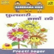 Preeti Sagar Phulwari Bachchon Ki Hindi Songs