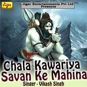 Chala Kawariya Savan Ke Mahina Song