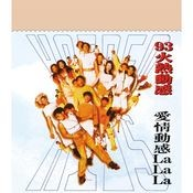 93 Huo Re Dong Gan Ai Qing Dong Gan Lalala (Capital Artists 40th Anniversary Series) Songs