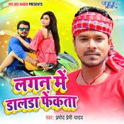 Lagan Me Dalda Fenkata Shankar Singh Full Mp3 Song