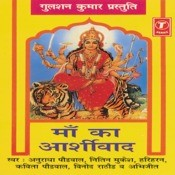 Maa Ka Aashirwad Songs