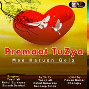 Premaat Tuzya Songs