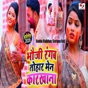 Bhauji Rangab Tohar Main Karkhana Song