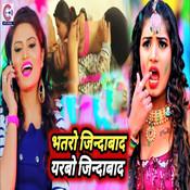 Bhatro Zindabad Yarbo Jindabad Song