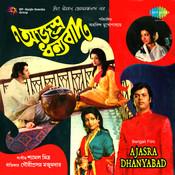Tumi Je Amari Gaan - Shyamal Mittra Vol 1 Songs