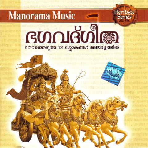 Bhagavath Gita Songs Download: Bhagavath Gita MP3 ...