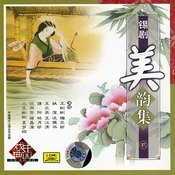 The Jade Dragonfly: Meeting His Mother At The Temple (Yu Qing Ting: An Tang Ren Mu) Song