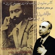 Taherzadeh, Borumand - Persian Music Treasury Songs