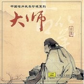 Masterpieces By Guzheng Masters Songs