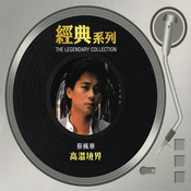 Gao Wen Jing Jie (Edit Version) Song