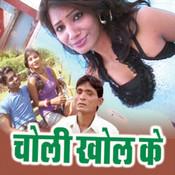 Choli Khol Ke Songs