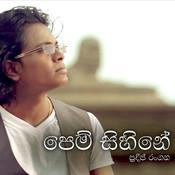 Pem Sihine - Single Songs