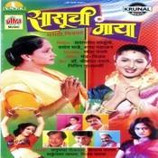 Sasuchi Maya (Marathi Film) Songs