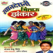Khandeshani Bhilau Zhankar Songs