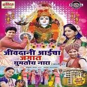 Jivdani Aaicha Jagat Ghumtoy Nara Songs