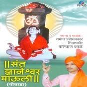 Sant Dnyaneshwar Maauli Yancha Powada- B Song