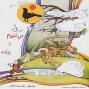 Five Songs From Elementry Farsi Books:Stream And Stone Song