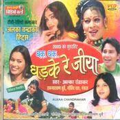 Dhak Dhak Dhadke Re Jiya Songs