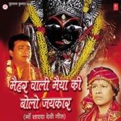 Maiharwali Maiya Ki Bolo Jaikar Songs