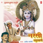 Narsi Amritwani Songs