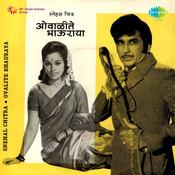 Ovalite Bhauraya Mar Songs