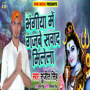 Bhangia Me Gjbe Swad Milela Song