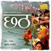Chhath Songs