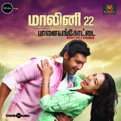 Malini 22 Palayamkottai Songs