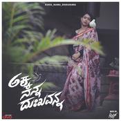 Akka Nanna Dukkhavanna Sunitha Ananthaswamy Full Mp3 Song