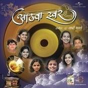 Aathva Swar (Album Version) Songs