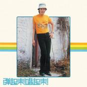 Dan Qi Lai ! Chang Qi Lai ! Songs