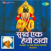 Sukha Eka Hechi Thayi Hari Kirtan Songs