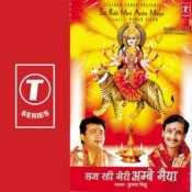 Saj Rahi Meri Ambe Maiya Songs