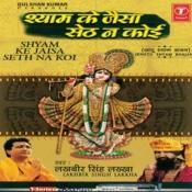 Shyam Ke Jaisa Seth Na Koi Songs