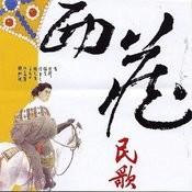 Tibetan Folk Songs Songs