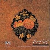 Hejaz Song