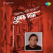 Nirapada Bari Achho - Pulak Das Songs