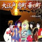Oedo Koimachi Hananomachi Songs