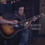 Rak Thae Khae Dai Song Pai Songs