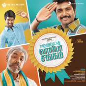 Varuthapadatha Vaalibar Sangam (Original Motion Picture Soundtrack) Songs