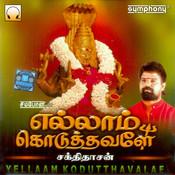 Yellam Padaichavale Song
