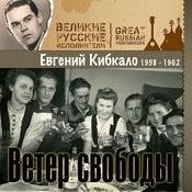 Ветер Свободы (1958 - 1962) Songs