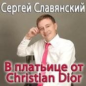 В Платьице От Christian Dior Songs