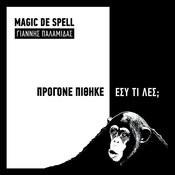 Progone Pithike Esy Ti Les Songs