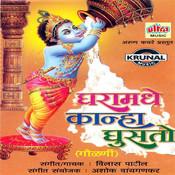 Gharamadhe Kanha Ghusato (Gaulani) Songs