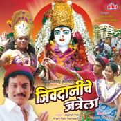 Jivdaniche Jatrela Songs