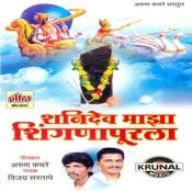 Shanidev Maza Shingnapurala Songs