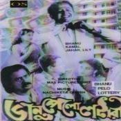 Bhanu Pelo Lottery Songs